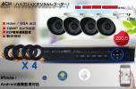 セット!4台200万画素AHD防犯カメラ+1080P4chデジタルレコーダー