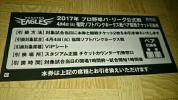 ホーム開幕戦 4/4(火)楽天イーグルス VIPシートペアチケット