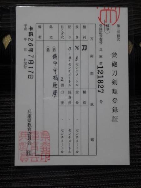 刀 在銘 「備中守橘康廣」 白鞘・拵付(金銀象嵌鐔縁頭)_画像3