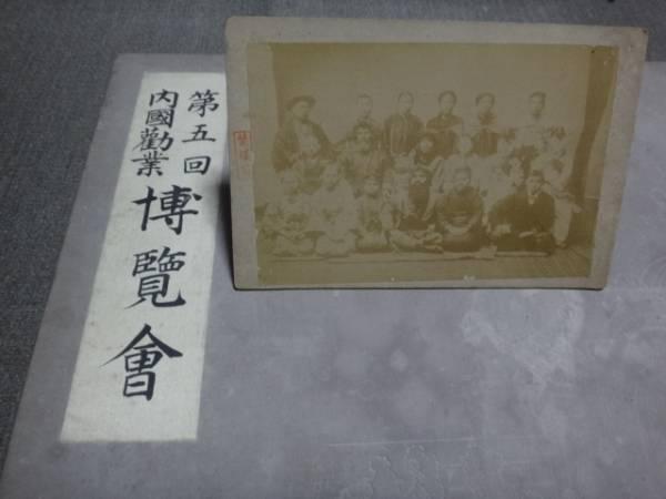 発見民族資料「人類館事件写真」(写真集付)アイヌ沖縄台湾朝鮮