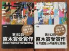 ◆西加奈子◆『サラバ!』上下セット 中古本