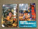 機動戦士ガンダム一年戦争全史U.C.0079-0080(上下)2冊セット