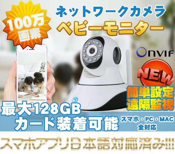 1円~100万画素ネットカメラ wifi対応 スマホ遠隔監視通話録画h1