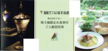 うかい 株主優待券 箱根ガラスの森美術館 食事付 入館招待券 1-2枚