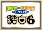 関根勤×柳原可奈子トークライブ「酷白6」 2/4(土) C列2枚