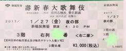 壽新春大歌舞伎 1/27金 夜の部3階B席右列20番代1枚(送料込)