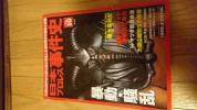 日本プロレス事件史 vol10 暴動 騒乱 猪木 ベイダー