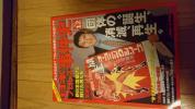 日本プロレス事件史 vol12 団体の誕生消滅再生