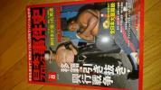 日本プロレス事件史 VOL8 移籍引き抜き興業戦争 週刊プロレススペシャル