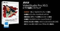VideoStudio Ultimate X 9 .5 Blu-rayプラグイン付属 日本語版