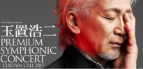 【5or6列】2/3 ★ 玉置浩二 Symphonic Concert ★ 名古屋 1-2枚