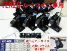 TERZO ルーフオン車用 EF14BL+選べるバーサイズ 鍵付 中古 激安