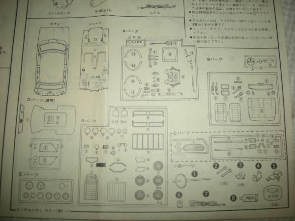 すべてのモデル イノチェンティ ミニクーパー1300 : page13.auctions.yahoo.co.jp
