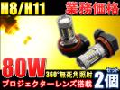 限定 H8 H11 H16 イエロー LED フォグランプ 80W クリア