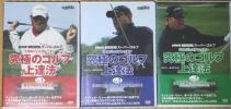★ゴルフDVD NHK「究極のゴルフ上達法」 全3巻
