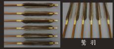 美品中古 未使用 竹矢 近的用 鷲羽 上物 6本組 3