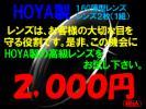 HOYA製 メガネ ◎薄型 レンズ交換◎ 限定価格 PC めがね HO7
