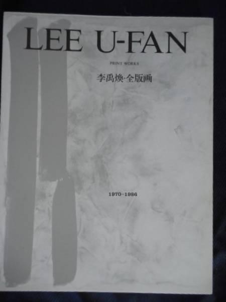 李禹煥・全版画 LEE U-FAN オリジナル銅版画2点付 韓国
