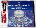 外山雄三,山田一雄/N響◆黛敏郎:涅槃交響曲、曼荼羅交響曲