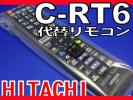H26 C-RT7 日立テレビ用リモコン C-RT6の代替リモコン