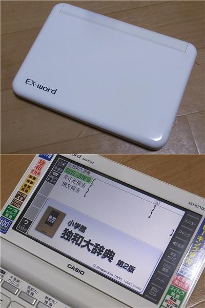 即決 CASIO 電子辞書 XD-K7100★ドイツ語モデル/2015年製