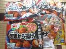 懸賞☆味の素冷凍食品バーコード10枚☆新春中華フェア