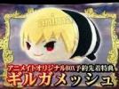 特典 ギルガメッシュ もちもちマスコット フェイト Fate アニメイトオリジナルBOX予約先着特典 レア
