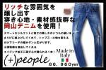 6.6万ピープル(+)people 岡山産を使用したイタリアンデニム 伊製