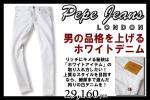 3万ペペジーンズ Pepe Jeans リッチにキマる!上質なスタイルを演出してくれる美脚テーパードのホワイトデニムパンツ ジーンズ