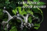 CAMPAGNOLO SUPER RECORD 未使用 筆記