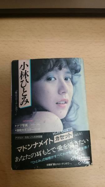 小林ひとみ マドンナメイトカセット 写真ポスター付