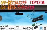トヨタ純正ナビ ワンセグ NHDT-W59G VR-1 GPS内臓 フィルム