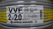 ★★★協和電線 VV-Fケーブル 2.0-2C ★★★