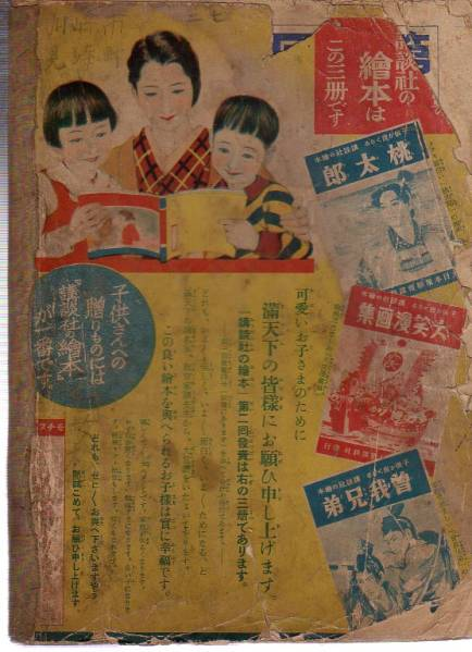 講談社の絵本 漫画と海國男子 芳賀まさを石田英助 伊藤幾久蔵S14_画像2