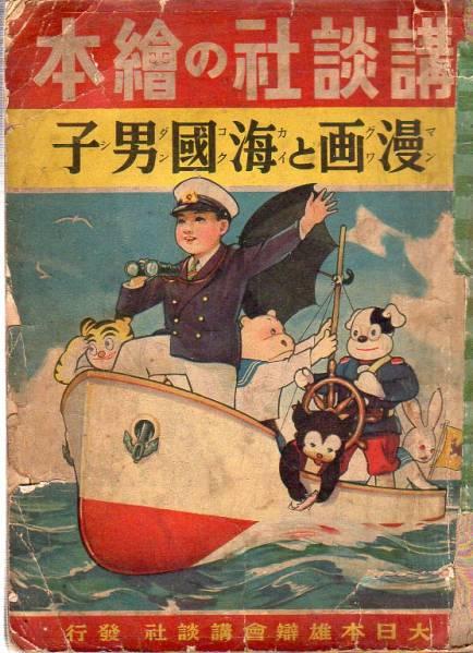 講談社の絵本 漫画と海國男子 芳賀まさを石田英助 伊藤幾久蔵S14