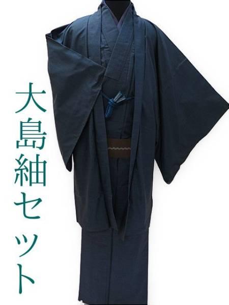 着物の桜 男性用『豊な風合いで』大島紬セット k-693