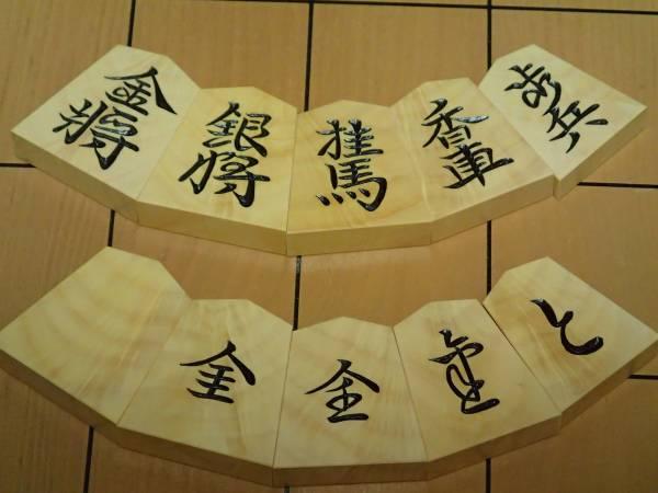【将棋駒】 富石作 彫駒 宗歩好 薩摩黄楊 稲妻目:新品/平箱付