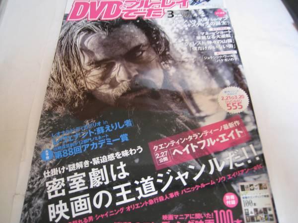 DVD&ブルーレイでーた 2016年3月号☆橋本環奈/広瀬すず★ピンナップ付き