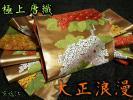 京近江◆艷麗なる大正浪漫◆極上唐織 アンティーク袋帯!極美品
