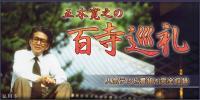 ★☆五木寛之の百寺巡礼 第一集+第二集 DVD全25巻セット