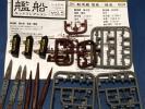 1/2000 駆逐艦 雪風、磯風、初月 エフトイズ 艦船キットコレクション