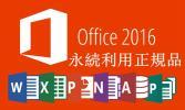 ☆利用期限なしオフィス ★office 2016 正規品 認