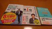 1円スタート 青学 箱根駅伝 原晋監督 堀江貴文 本音で生きる 3冊