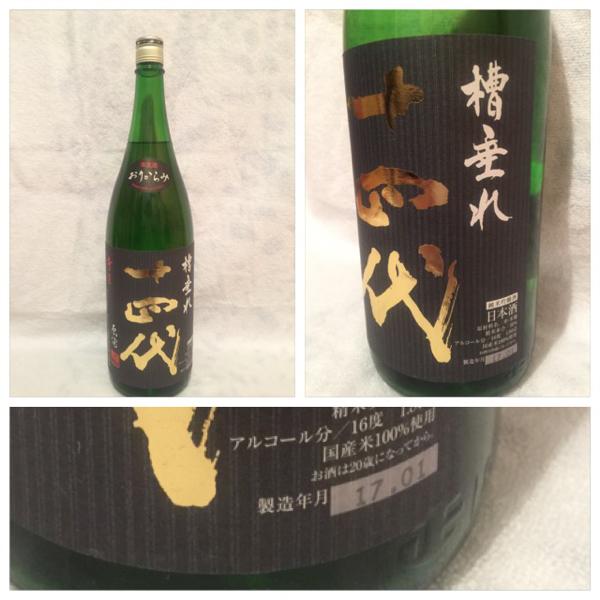 最新1月詰☆十四代 本生酒 槽垂れ 純米吟醸 おりからみ1.8L×1 本丸 本丸より美味しい