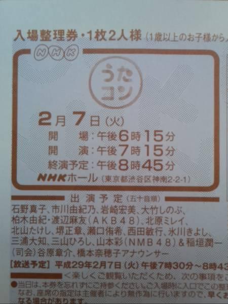 2/7☆NHK☆うたコン☆氷川きよし、石野真子、 柏木由紀・渡辺麻友(AKB48)、三浦大知、山本彩(NMB48)&稲垣潤一