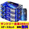 配送地域限定【送料無料】 金麦350ml×3ケース(72本) サントリー A
