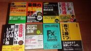 投資関連本8冊株式・FXトレード・デイトレーダー
