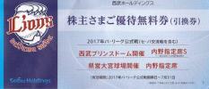 即決 西武ドーム☆内野指定席 引換券【5枚組】西武ライオンズ