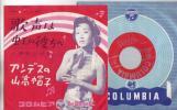 美空ひばり◎シングル盤◎歌声は虹の彼方へ〜アンデスの山高帽子/1958年発売!良好品!