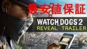 ☆PC版 watch dogs 2 最安値保証 正規品 即時発送☆